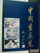 著名画家溥松窗签名钤印 中国画展览