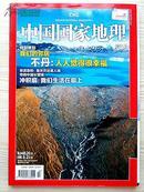 中国国家地理2011年第7期