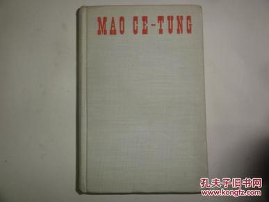 捷克文原版《毛泽东军事文选》 捷克文 1960年