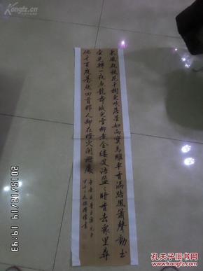 江苏书画院副院长孙传怀书法 精品 保真