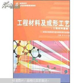 工程材料及成形工艺(工程材料基础)