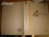 20世纪教育名家书系:滕大春教育文集 (精装)