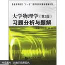 大学物理学(第3版)习题分析与题解