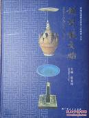 仫佬族文物(中,英文对照彩印大16K精装本版)