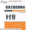 建设工程监理概论(第3版)