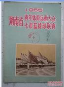 1955湖南省青年体育运动大会七市篮排球联赛