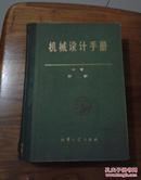 机械设计手册 第二版 中册