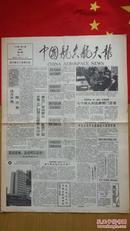 中国航空航天报 1989年12月14日