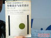 参数设计与容差设计(可靠性与质量管理丛书)
