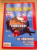 中国国家地理—2007-2(总第556期)