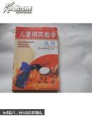 儿童棋类教学丛书围棋合订