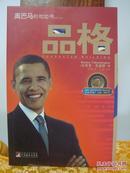 奥巴马的枕边书——品格(2010年一版一印,原版正品)