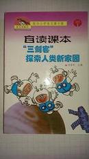 """自读课本:""""三剑客""""探索人类新家园"""