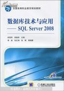 数据库技术与应用 : SQL Server 2008