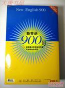 新英语 900句 美国著名英语教学专家克林斯独家授权 4张vcd+教材 全新十品塑封