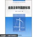 金融法审判裁断标准
