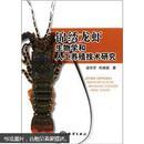 大龙虾养殖技术书 锦绣龙虾生物学和人工养殖技术研究