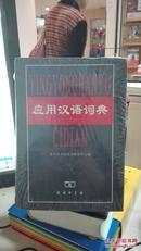 应用汉语词典