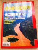 中国国家地理2009·3 总第581期