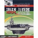 兵器与科学系列(空战与兵器的故事 、海战与兵器的故事 、陆战与兵器的故事 )