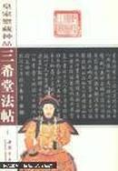 三希堂法贴(上中下)