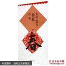 集赵孟頫书春联:行书