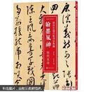翰墨风神 : 历代名诗(修订版)