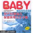 孕产妇婴幼儿保健按摩完全手册