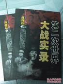 第二次世界大战实录_战将篇(上下)
