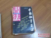 中国钢笔书法 1994.1.2.3.4.6