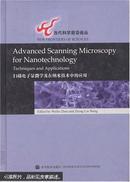 【正版稀缺】扫描电子显微学及在纳米技术中的应用(英文版)