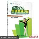 少儿形体塑造攻略 张先松,张颜 中国地质大学出版社