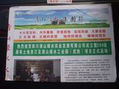 清山绿水 集团报