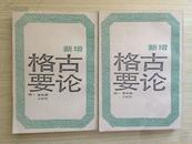 新增格古要论(全二册)木刻影印本 中国现存最早的文物鉴定专著  1987年1版1印仅3000册  私藏品佳