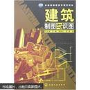 教育部高职高专规划教材:建筑制图与识图