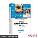 清华开发者书库·深入浅出:Windows Phone 8.1应用开发