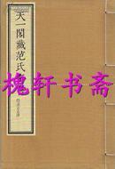 天一阁藏范氏奇书(仿真本・两函二十册)