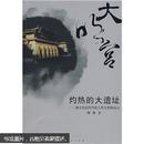 大明宫(签名本)
