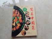 《简易中国菜》(中英对照)16开