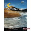 游牧世界最高处/艾绍强