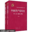 中国共产党历史第二卷上下