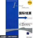 21世纪国际经济与贸易学专业新编教程:国际结算