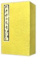 维摩精舍丛书(共6册)