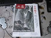 藏·古美术 2013年第9期  【北京故宫   上博王鑑及王军精品选介】    C1