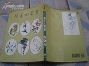 绘画丛书10:<<简易水墨画>>9品