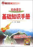 金星教育·基础知识手册:初中语文(第8次修订 2002年)