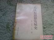 毛泽东思想发展史(下卷)【一版一印】