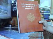 藏文原版书--应该是藏传佛教历史(品好)