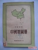 中国地图册(中学适用,解放初期)