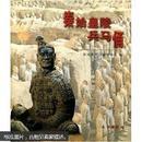 秦始皇陵兵马俑(中文版)